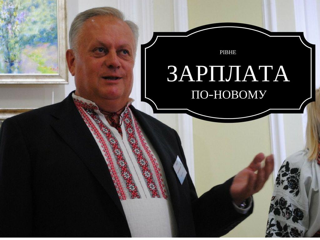 Мер Рівного Володимир Хомко кожного місяця цього року отримує премію (Дослідження)