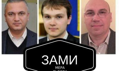 Заступники мера Львова отримують бішу зарплатню за Садового