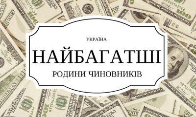 ТОП-10 найбагатших сімей чиновників
