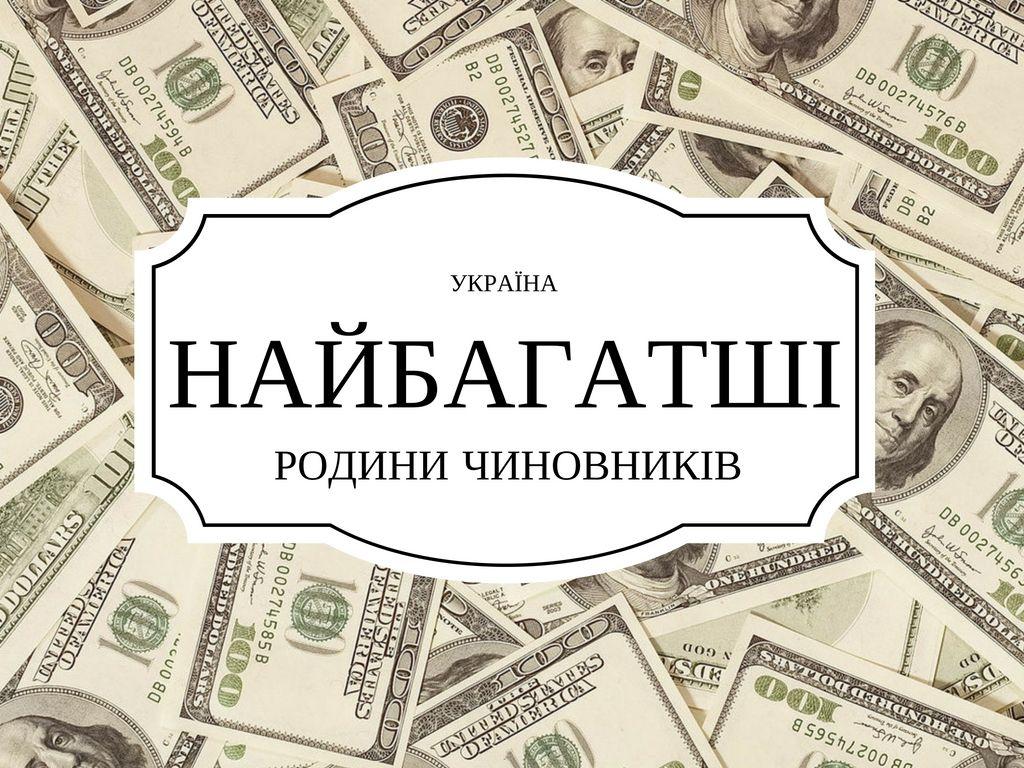 ТОП-10 самых богатых семей чиновников (Часть 1)