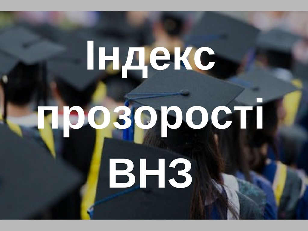 Індекс прозорості ВНЗ Західної України