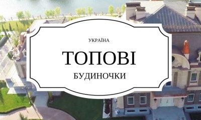 Топ-8 чиновників, які мають найбільші будинки в Україні