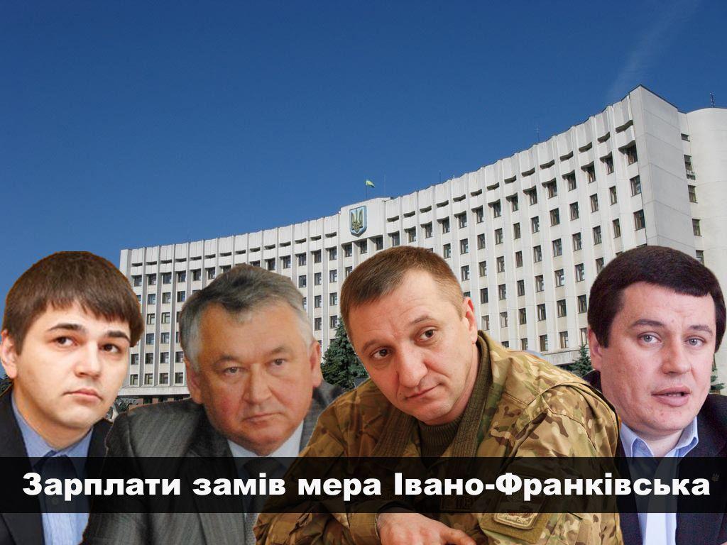 Премії та зарплати заступників мера Івано-Франківська (Дослідження)