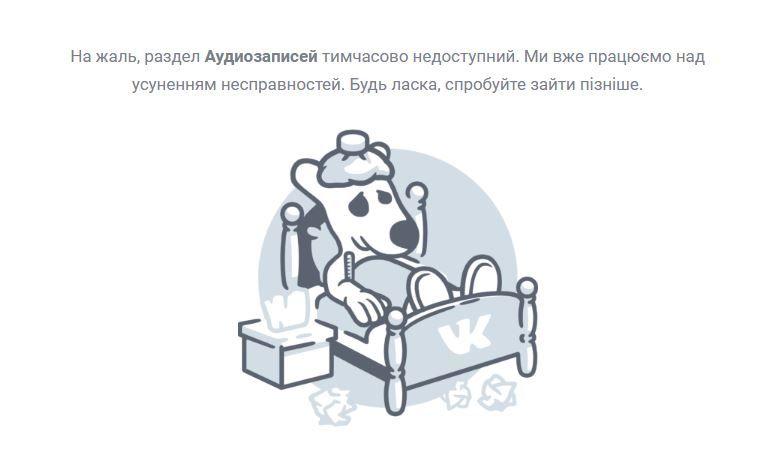 """У соціальній мережі ВКонтакте """"пропала"""" музика"""