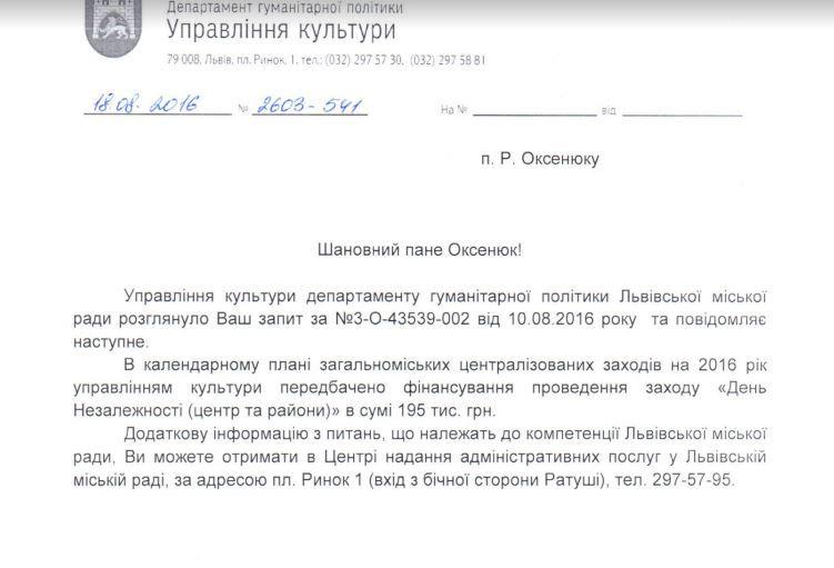 выделено Львовским городским советом на День Независимости