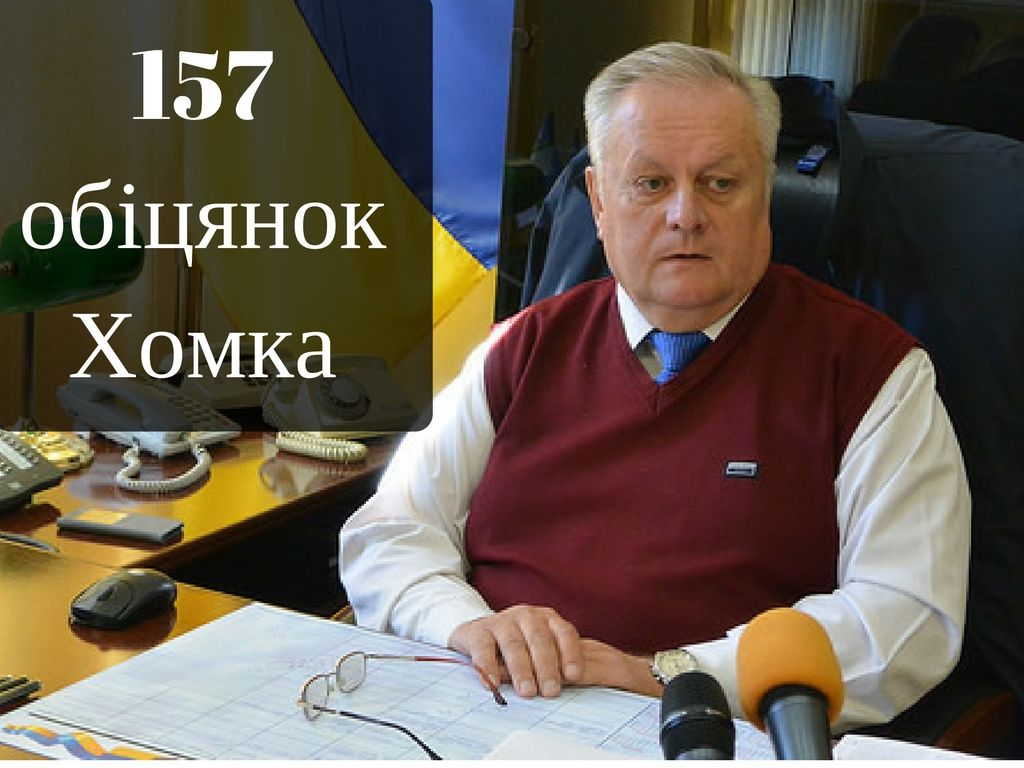 Володимир Хомко не виконує і половини своїх обіцянок