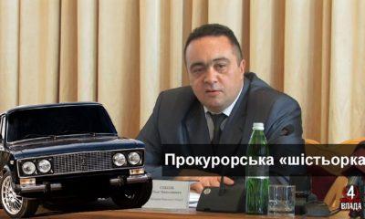 Головний прокурор Рівненщини