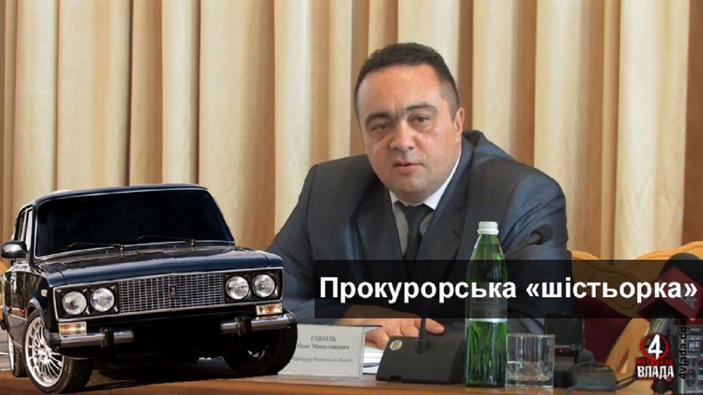 """Головний прокурор Рівненщини їздить на """"Жигулі"""" (Декларація)"""