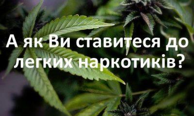 Легкі наркотики набувають популярності