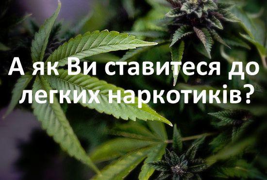 Легкі наркотики набувають популярності серед молоді