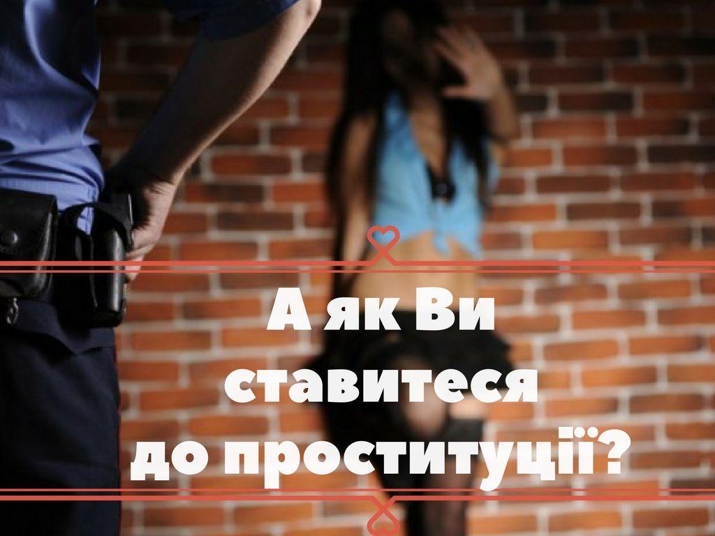 Число українців, які підтримують проституцію збільшилося (Інфографіка)