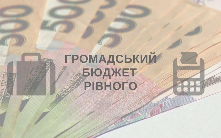 Громадський бюджет Рівного становить 10 мільйонів гривень