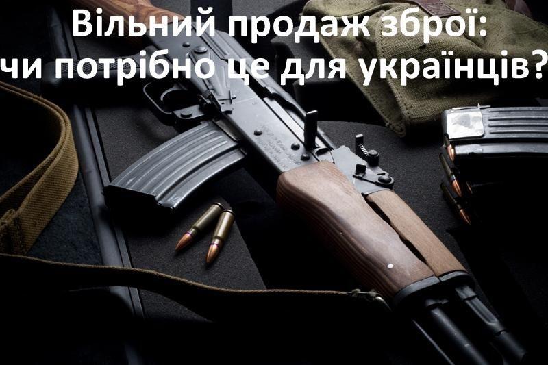 Идея свободной продажи оружия, набирает популярность среди украинцев