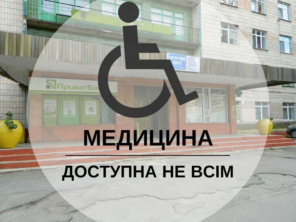 Недоступність Рівненської міської лікарні: інваліди обмежені у доступі до лікарні (Фото)