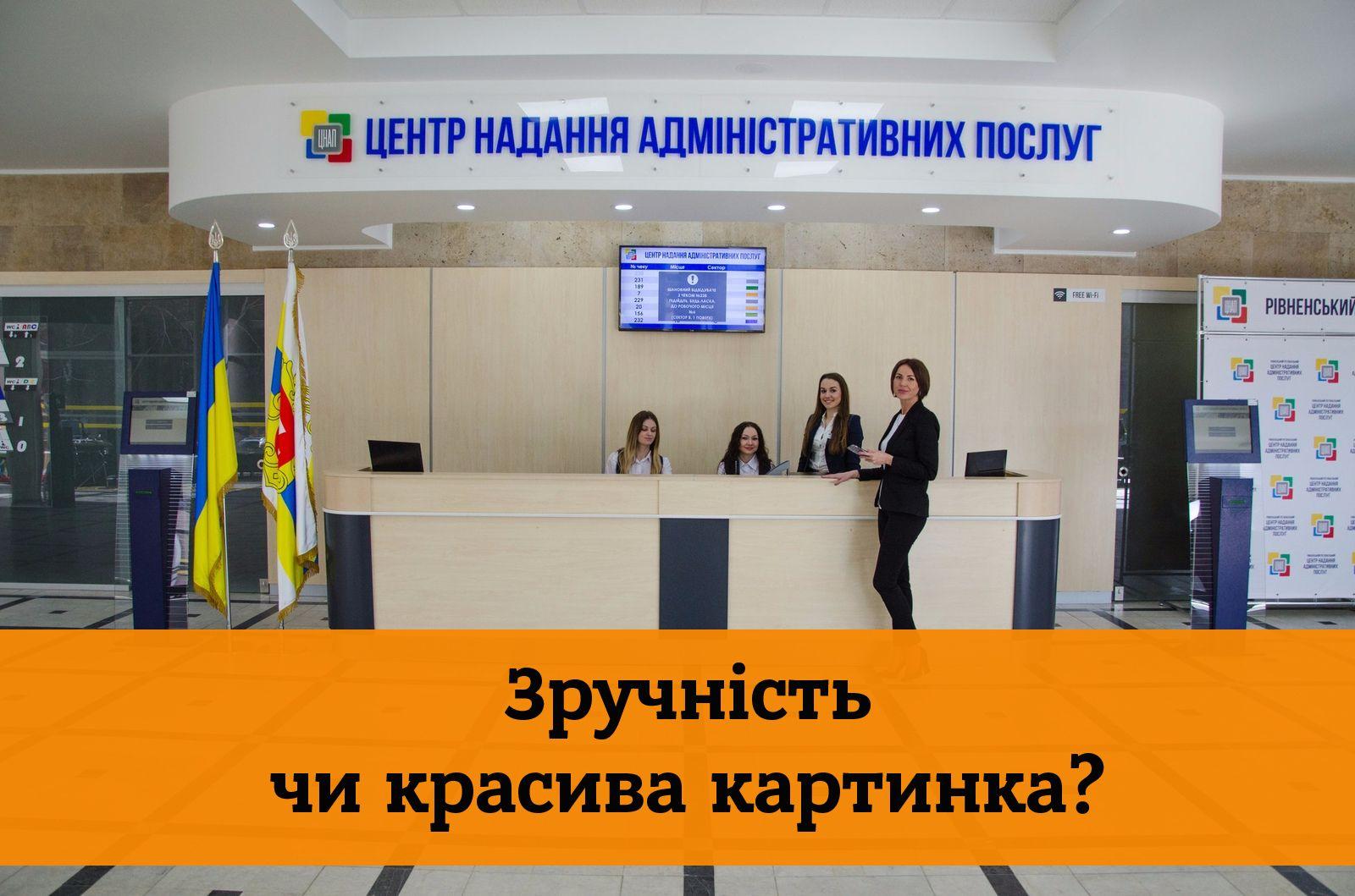 Зручність чи красива картинка: як на Рівненщині працюють центри надання адміністративних послуг?