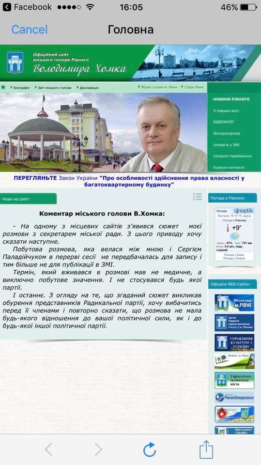 Мер Рівного депутатів назвав «гомосєками» (ВІДЕО)