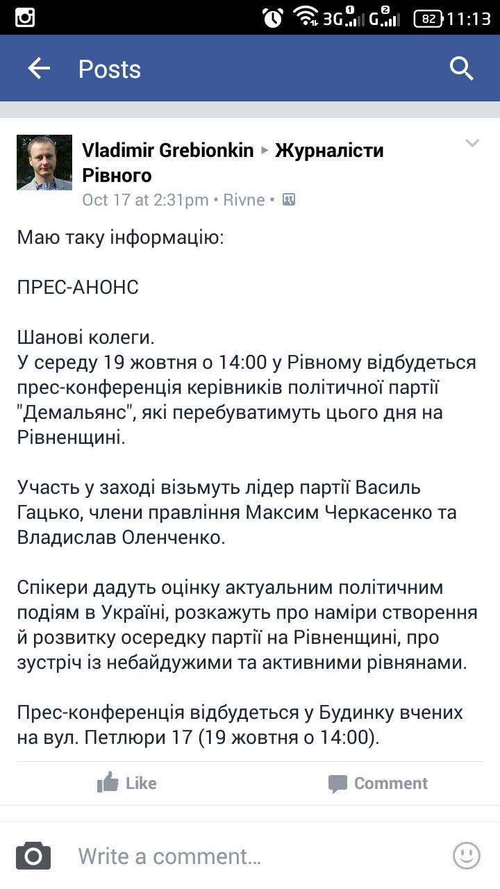 В Ровно расскажут о скандальной квартиру Лещенко