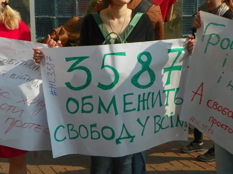Один з плакатів нещодавньої акції проти законопроекту № 3587