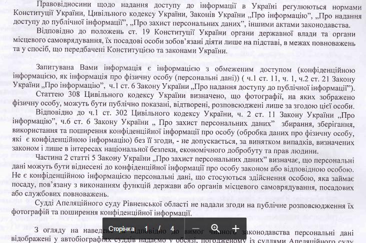 apelyacijnij-sud-rivnensko%d1%97-oblasti