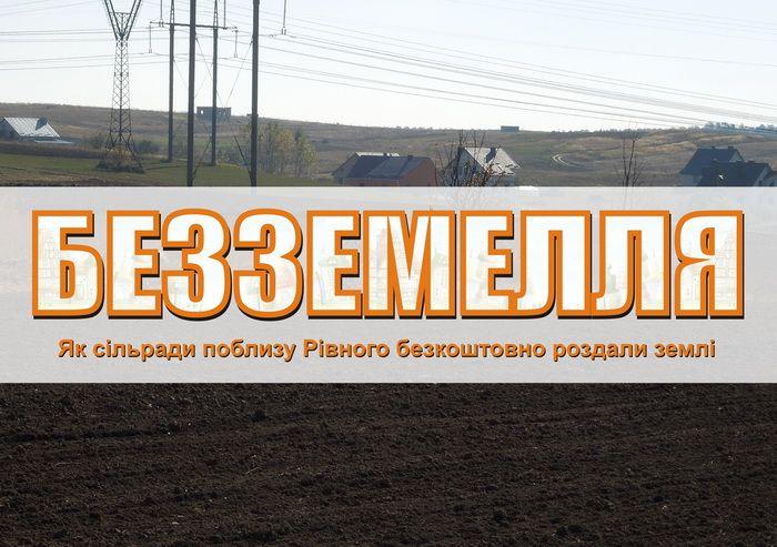 Безземелля: як сільради поблизу Рівного землі роздали безкоштовно, а взамін отримали мільйонні діри в бюджетах