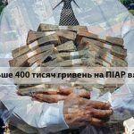 400 тисяч на піар: на Закарпатті влада не економить на самопіарі