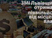 Півмільйона на піар влади Львівщини витратили місцеві чиновники