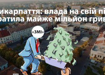 Влада на Прикарпатті витрачає сотні тисяч гривень на самопіар