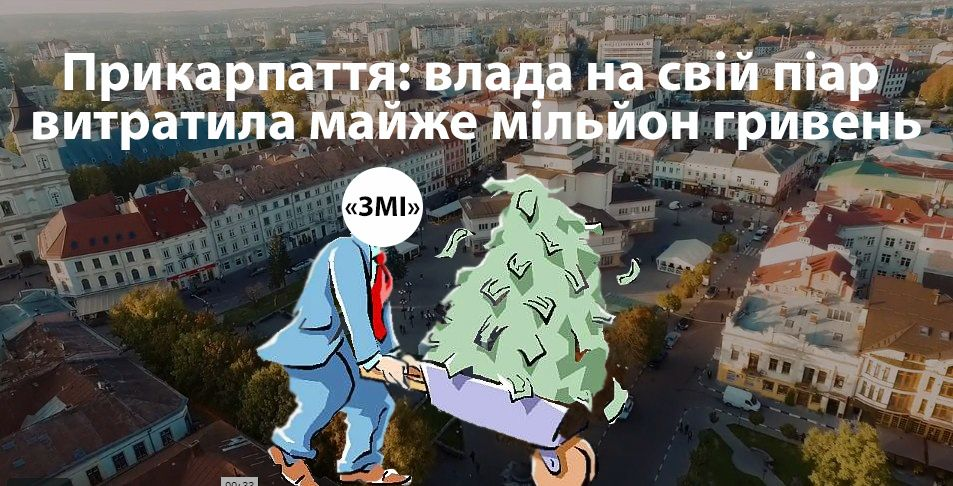 Прикарпаття: влада на свій піар витратила майже мільйон гривень