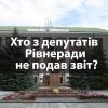 Чи подають звіти депутати Рівненської міської ради?