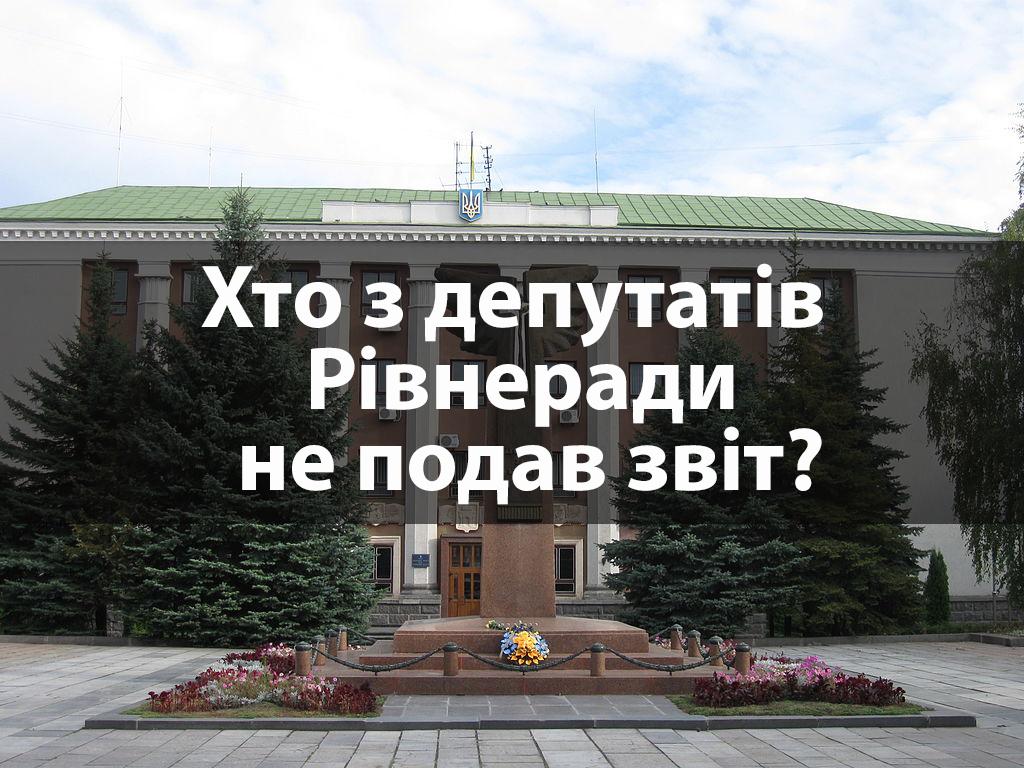 Чи подають звіти депутати Рівненської міської ради? [Інфографіка]