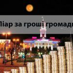Скільки місцева влада Чернівецької області витратила на власний піар?