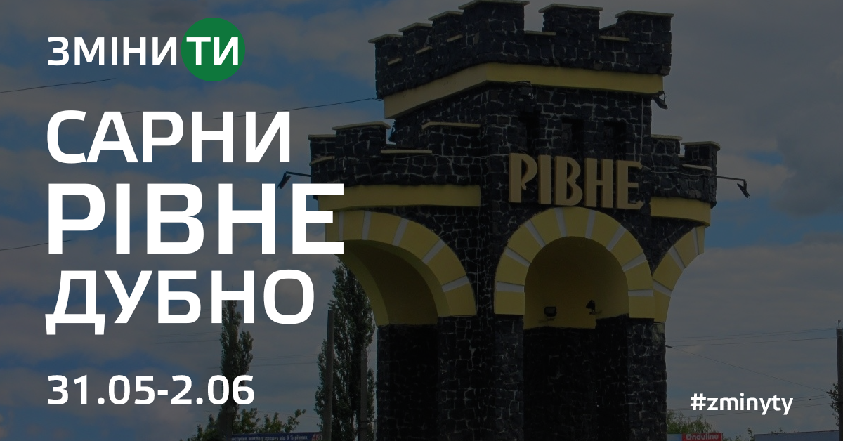 Афіша_Рівне