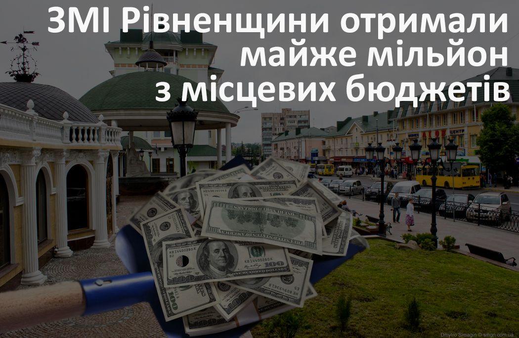 Мільйон гривень на піар влади: скільки ЗМІ Рівненщини отримують з місцевих бюджетів?