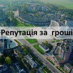 Репутація за гроші: з місцевих бюджетів Волинської області на ЗМІ витрачено 742 тисячі гривень