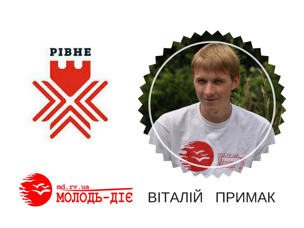 Віталій Примак