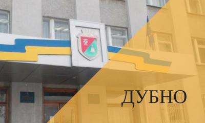Дубенська міська рада розподілила кошти платників податків