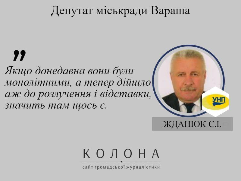Жданюк Степан депутат УНП у міськраді міста Вараш