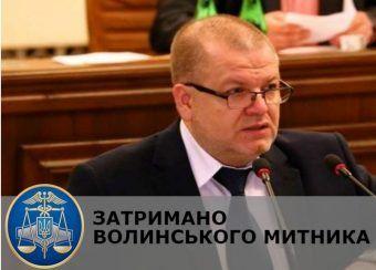 Що декларував затриманий волинський митник Кривіцький?