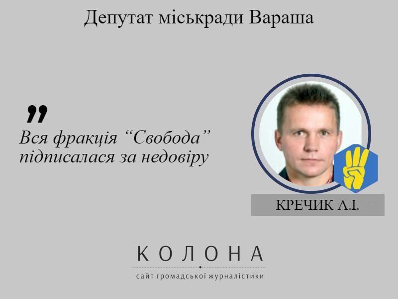 Кречик Анатолій депутат вд Свободи у міськраді Вараш