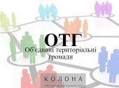 На Рівненщині ЦВК призначила вибори у 5 об'єднаних громадах
