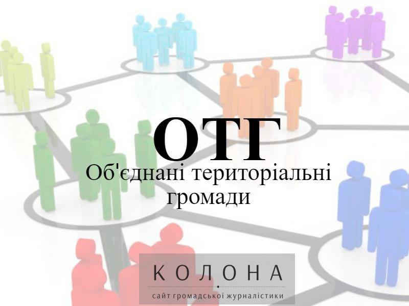 Об'єднанні територіальні громади