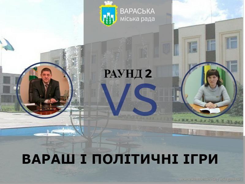 Хто кого - 2?: Вараська міська рада може залишитися без секретаря та міського голови