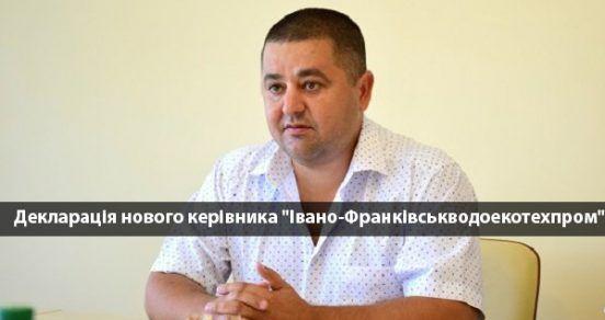 Чим володіє Роман Клімачук – новий директор комунального підприємства?