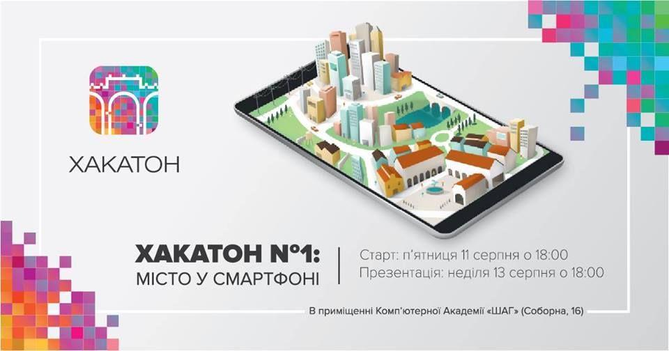 """Рівняни хочуть """"запихнути"""" місто у смартфон: у місті стартує Хакатон"""