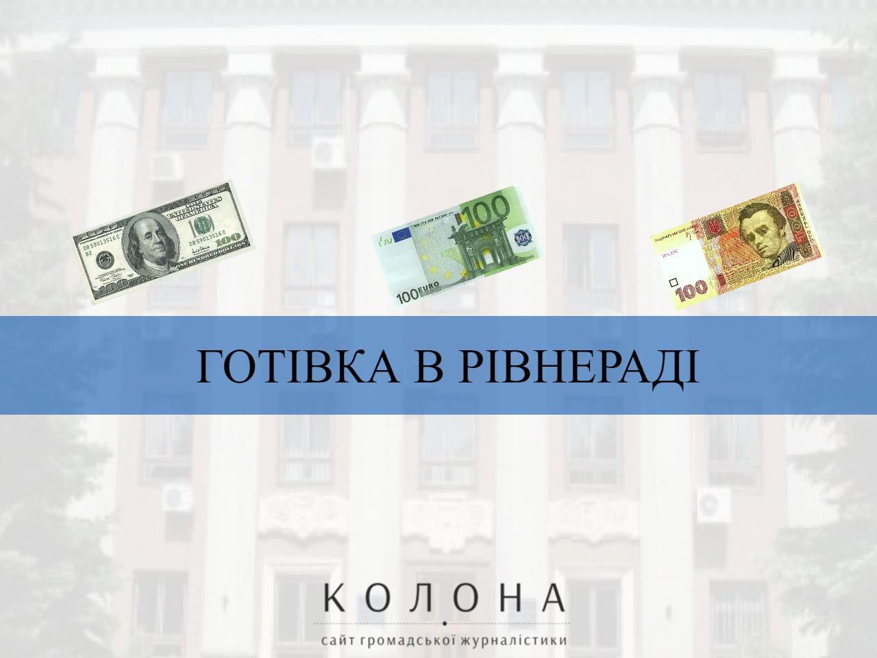 """Депутати Рівнеради і готівка: Хто і скільки зберігає готівки """"під матрацом""""?"""