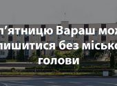 Вараська міська рада в п'ятницю голосуватиме за відставку міського голови