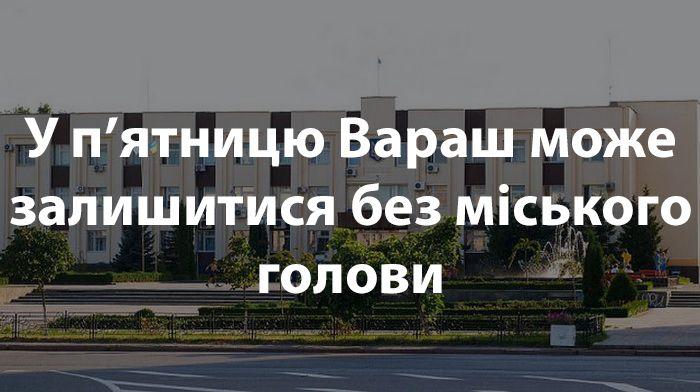 Вараська міська рада Анощенко