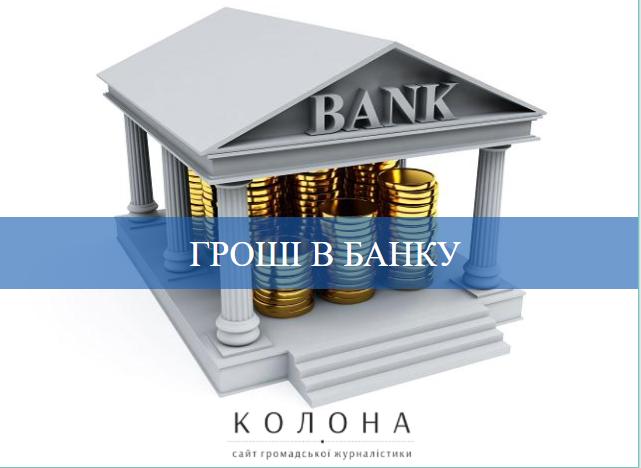 Гроші в банку депутатів Рівнеради