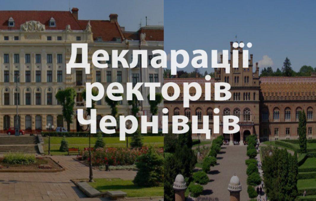 Статки ректорів державних університетів Чернівців