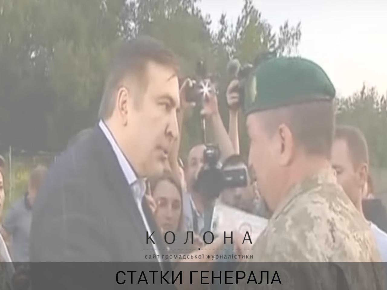 Статки генерала Єгорова